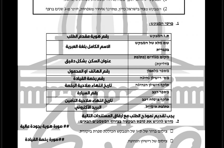 طريقة تقديم طلب اصدار رخصة قيادة مركبة اسرائلية بنفسك