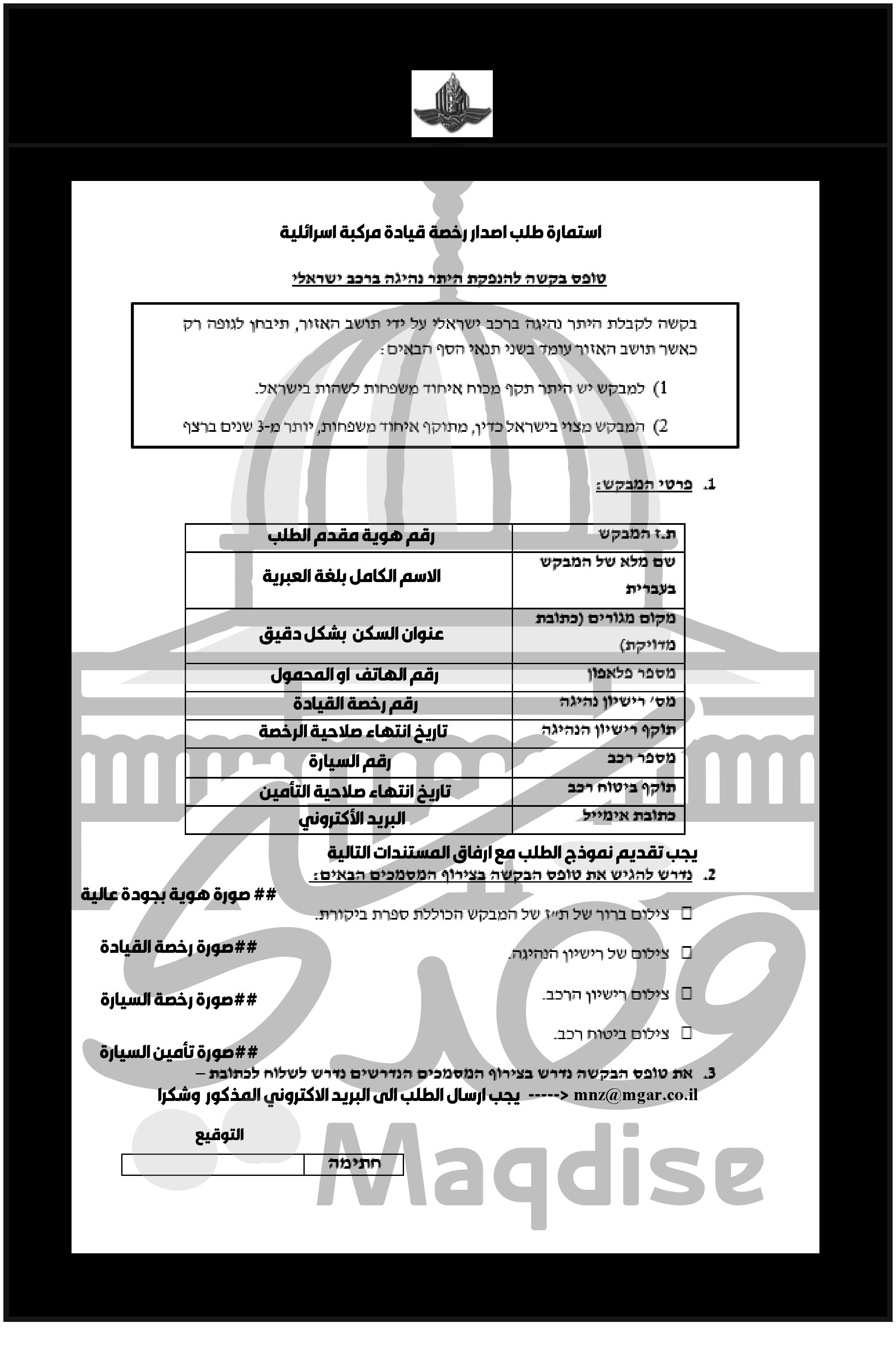 رخصة قيادة مركبة اسرائلية